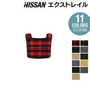日産 X-TRAIL エクストレイル リアセンターマット 車 マット カーマット 選べる14カラー フロアマット専門店 送料無料|carboyjapan