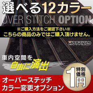 ※こちらの商品はオプション品となります。他の商品(マット)と共にご注文ください  ◆オーバーステッチ...