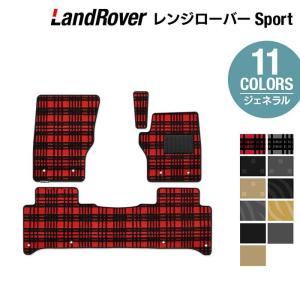 レンジローバースポーツ  フロアマット 車 マット カーマット 選べる14カラー 送料無料|carboyjapan