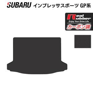 スバル インプレッサスポーツ GP系 ラゲッジマット ◆ カーボンファイバー調 リアルラバー  送料無料|carboyjapan
