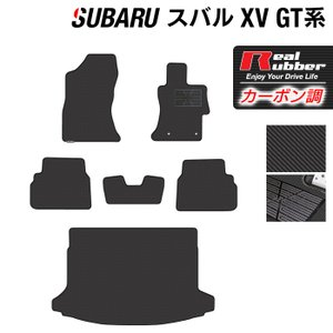 スバル 新型 XV フロアマット+トランクマット ◆ カーボンファイバー調 リアルラバー HOTFIELD
