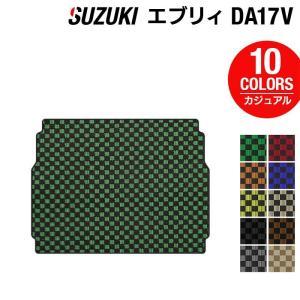 スズキ エブリィ DA17V ラゲッジマット 車 マット カーマット suzuki カジュアルチェック 送料無料|carboyjapan