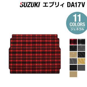 スズキ エブリィ DA17V ラゲッジマット 車 マット カーマット suzuki 選べる14カラー 送料無料|carboyjapan