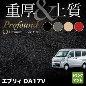 スズキ エブリィ DA17V ラゲッジマット 車 マット カーマット suzuki 重厚Profound 送料無料|carboyjapan
