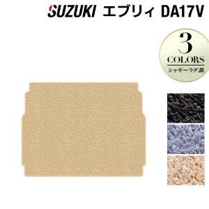 スズキ エブリィ DA17V ラゲッジマット 車 マット カーマット suzuki シャギーラグ調 送料無料|carboyjapan