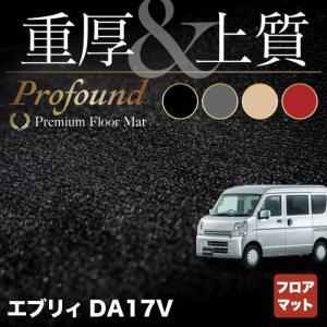 スズキ エブリィ DA17V フロアマット 車 マット カーマット suzuki 重厚Profound 送料無料|carboyjapan