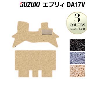 スズキ エブリィ DA17V フロアマット 車 マット カーマット suzuki シャギーラグ調 送料無料|carboyjapan
