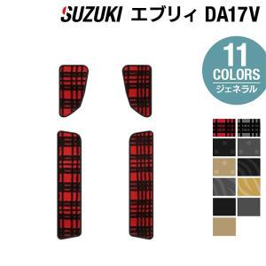 スズキ エブリィ DA17V サイドステップマット 車 マット カーマット suzuki 選べる14カラー 送料無料|carboyjapan