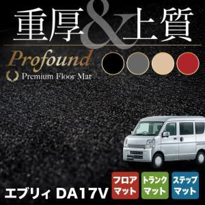 スズキ エブリィ DA17V フロアマット+ステップマット+トランクマット 車 マット カーマット suzuki 重厚Profound 送料無料|carboyjapan