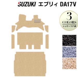 スズキ エブリィ DA17V フロアマット+ステップマット+トランクマット 車 マット カーマット suzuki シャギーラグ調 送料無料|carboyjapan