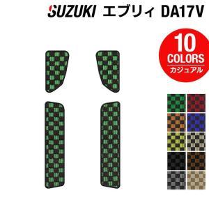 スズキ エブリィ DA17V ステップマット 車 マット カーマット suzuki カジュアルチェック 送料無料|carboyjapan