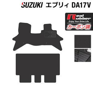 スズキ エブリィ DA17V フロアマット 車 マット カーマット suzuki ◆カーボンファイバー調 リアルラバー 送料無料|carboyjapan