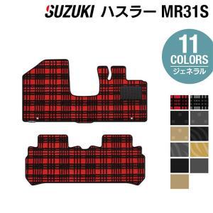 スズキ ハスラー フロアマット MR31S MR41S 車 マット カーマット suzuki 選べる14カラー 送料無料|carboyjapan