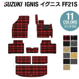 スズキ IGNIS イグニス FF21S フロアマット+ラゲッジマット  車 マット カーマット suzuki 選べる14カラー 送料無料|carboyjapan
