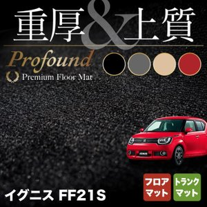 スズキ IGNIS イグニス FF21S フロアマット+ラゲッジマット  車 マット カーマット suzuki 重厚Profound 送料無料|carboyjapan