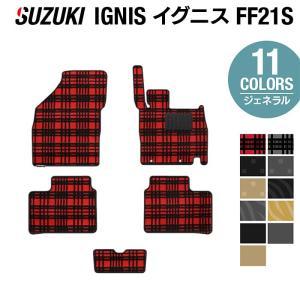 スズキ IGNIS イグニス FF21S フロアマット  車 マット カーマット suzuki 選べる14カラー 送料無料|carboyjapan