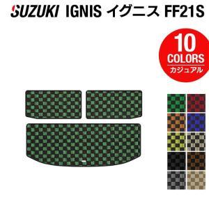 スズキ IGNIS イグニス FF21S ラゲッジマット  車 マット カーマット suzuki カジュアルチェック 送料無料|carboyjapan