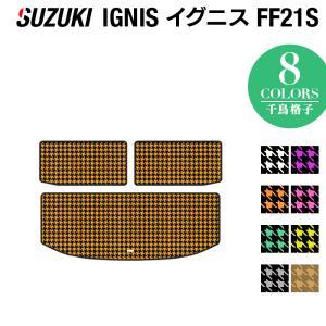 スズキ IGNIS イグニス FF21S ラゲッジマット  車 マット カーマット suzuki 千鳥格子柄 送料無料|carboyjapan