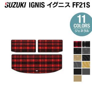 スズキ IGNIS イグニス FF21S ラゲッジマット  車 マット カーマット suzuki 選べる14カラー 送料無料|carboyjapan