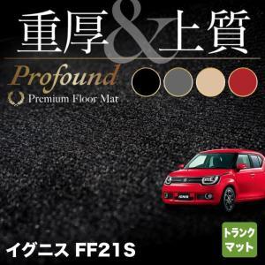 スズキ IGNIS イグニス FF21S ラゲッジマット  車 マット カーマット suzuki 重厚Profound 送料無料|carboyjapan