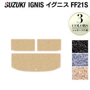 スズキ IGNIS イグニス FF21S ラゲッジマット  車 マット カーマット suzuki シャギーラグ調 送料無料|carboyjapan