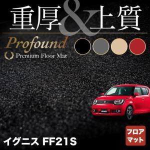 スズキ IGNIS イグニス FF21S フロアマット  車 マット カーマット suzuki 重厚Profound 送料無料|carboyjapan