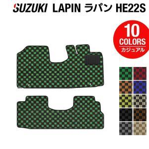スズキ アルトラパン HE22S フロアマット 車 マット カーマット suzuki カジュアルチェック 送料無料 carboyjapan