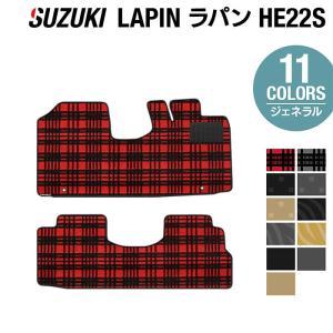 スズキ アルトラパン HE22S フロアマット 車 マット カーマット suzuki 選べる14カラ...
