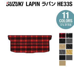 スズキ アルト ラパン HE33S トランクマット 車 マット カーマット suzuki 選べる14...