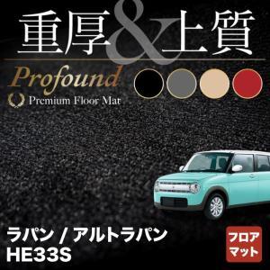 スズキ アルト ラパン HE33S フロアマット 車 マット カーマット suzuki 重厚Profound 送料無料|carboyjapan