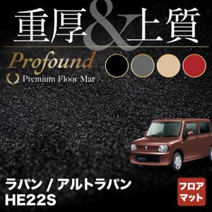スズキ アルトラパン HE22S フロアマット 車 マット カーマット suzuki 重厚Profound 送料無料 carboyjapan