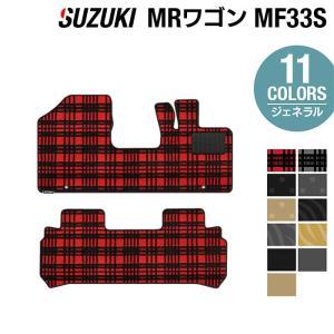 スズキ MRワゴン MF33S フロアマット 車 マット カーマット suzuki 選べる14カラー 送料無料|carboyjapan
