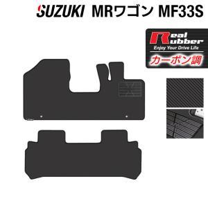 スズキ MRワゴン MF33S フロアマット 車 マット カーマット suzuki ◆カーボンファイバー調 リアルラバー 送料無料|carboyjapan