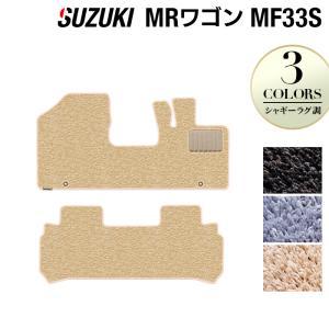 スズキ MRワゴン MF33S フロアマット 車 マット カーマット suzuki シャギーラグ調 送料無料|carboyjapan