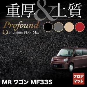 スズキ MRワゴン MF33S フロアマット 車 マット カーマット suzuki 重厚Profound 送料無料|carboyjapan