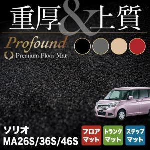 スズキ ソリオ MA26S MA36S MA46S フルセットマット 車 マット カーマット suzuki 重厚Profound 送料無料|carboyjapan