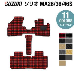 スズキ ソリオ MA26S MA36S MA46S フロアマット 車 マット カーマット suzuki 選べる14カラー 送料無料|carboyjapan