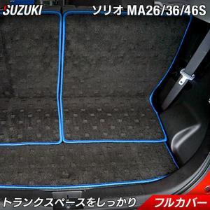 スズキ ソリオ MA26S MA36S MA46S ラゲッジルームマット 車 マット カーマット suzuki フロアマット専門店ホットフィールド 送料無料|carboyjapan