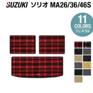 スズキ ソリオ MA26S MA36S MA46S ラゲッジマット 車 マット カーマット suzuki 選べる14カラー 送料無料 carboyjapan