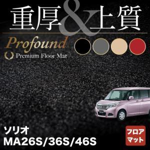 スズキ ソリオ MA26S MA36S MA46S フロアマット 車 マット カーマット suzuki 重厚Profound 送料無料|carboyjapan