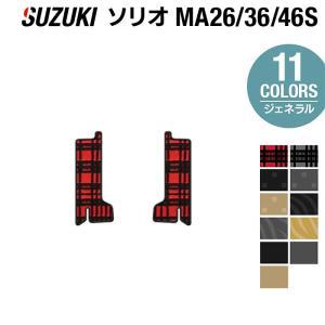 スズキ ソリオ MA26S MA36S MA46S リア用サイドステップマット 車 マット カーマット suzuki 選べる14カラー 送料無料|carboyjapan