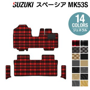 スズキ 新型 スペーシア スペーシアギア MK53S フロアマット+リア用サイドステップマット 車 マット カーマット suzuki 選べる14カラー 送料無料|carboyjapan