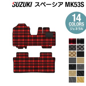 スズキ 新型 スペーシア スペーシアギア MK53S フロアマット 車 マット カーマット suzuki 選べる14カラー 送料無料|carboyjapan