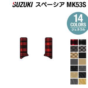 スズキ 新型 スペーシア スペーシアギア MK53S リア用サイドステップマット 車 マット カーマット suzuki 選べる14カラー 送料無料|carboyjapan