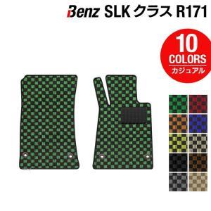 ベンツ SLK (R171) フロアマット 車 マット カーマット カジュアルチェック 送料無料 carboyjapan