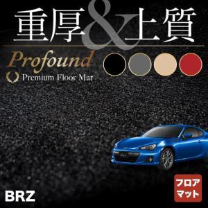 スバル BRZ フロアマット 車 マット カーマット subaru 重厚Profound 送料無料|carboyjapan
