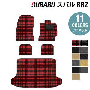 スバル BRZ フロアマット+トランクマット 車 マット カーマット subaru 選べる14カラー 送料無料|carboyjapan