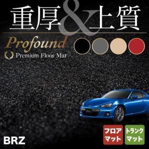 スバル BRZ フロアマット+トランクマット 車 マット カーマット subaru 重厚Profound 送料無料|carboyjapan