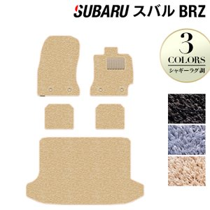 スバル BRZ フロアマット+トランクマット 車 マット カーマット subaru シャギーラグ調 送料無料|carboyjapan