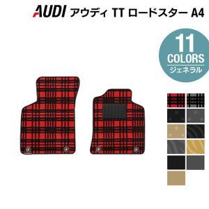 AUDI アウディ TTロードスター (A4) フロアマット 車 マット カーマット 選べる14カラー 送料無料|carboyjapan